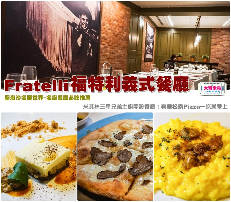 新加坡聖淘沙名勝世界-名廚餐廳@Fratelli福特利義式餐廳@大胃米粒0036.jpg