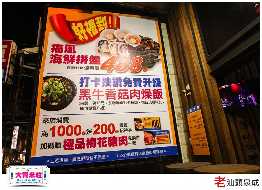 高雄汕頭火鍋推薦@老汕頭泉成鳳山青年店@大胃米粒004.jpg