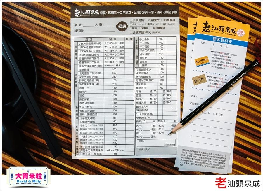 高雄汕頭火鍋推薦@老汕頭泉成鳳山青年店@大胃米粒028.jpg