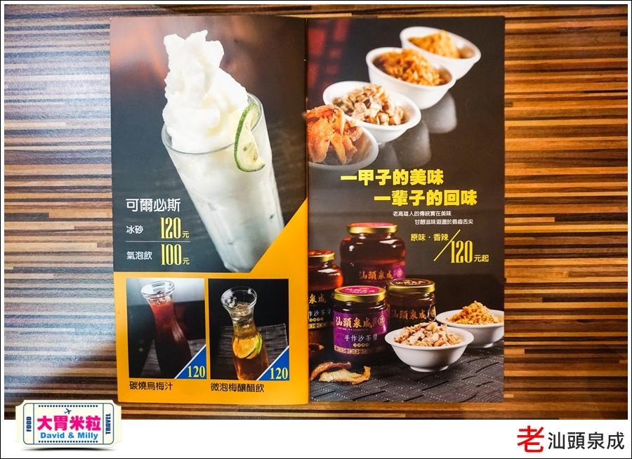 高雄汕頭火鍋推薦@老汕頭泉成鳳山青年店@大胃米粒064.jpg