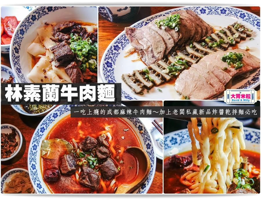 高雄牛肉麵推薦@林素蘭牛肉麵@大胃米粒0045.jpg