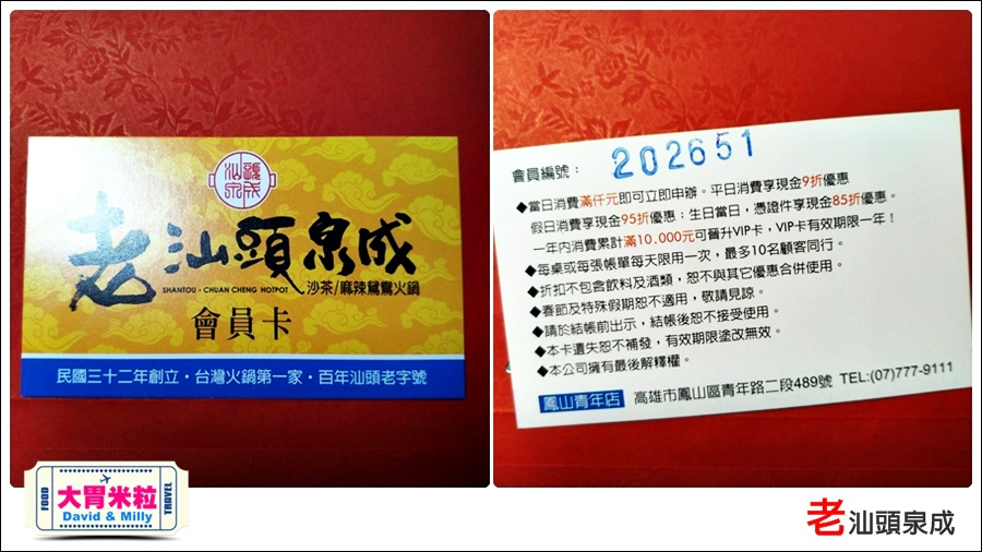 高雄汕頭火鍋推薦@老汕頭泉成鳳山青年店@大胃米粒0071.jpg