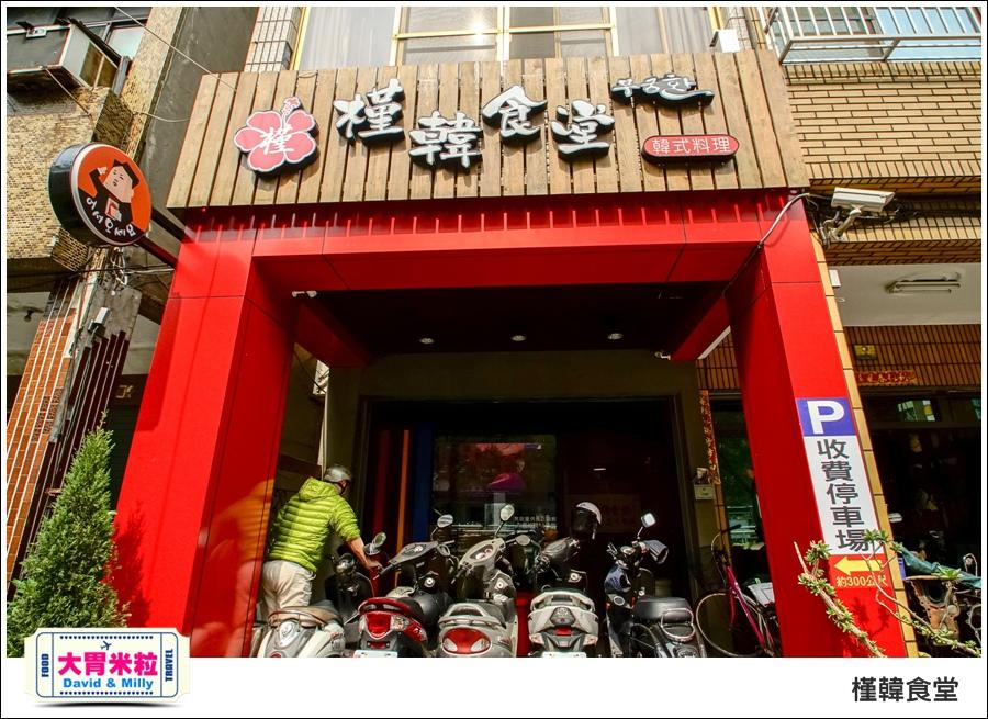 高雄韓式吃到飽推薦@槿韓食堂 平價韓式料理吃到飽@大胃米粒0003.jpg