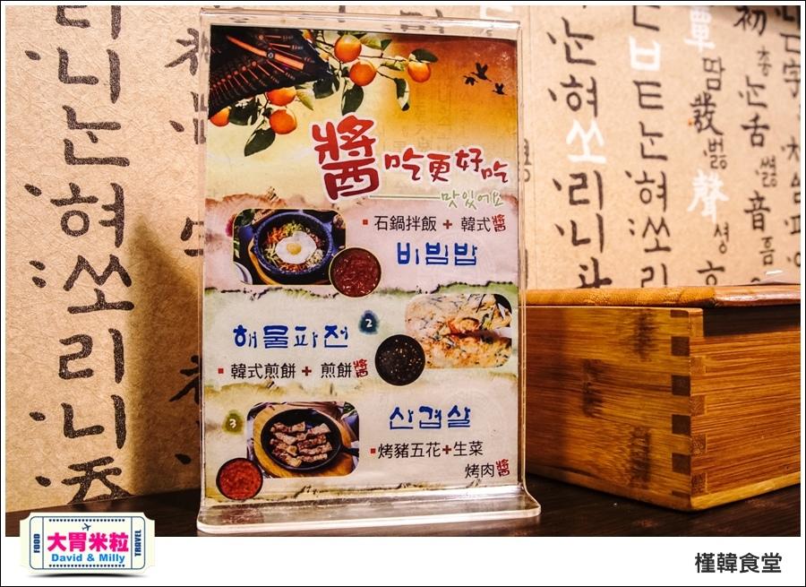 高雄韓式吃到飽推薦@槿韓食堂 平價韓式料理吃到飽@大胃米粒0009.jpg