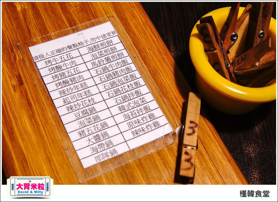 高雄韓式吃到飽推薦@槿韓食堂 平價韓式料理吃到飽@大胃米粒0013.jpg