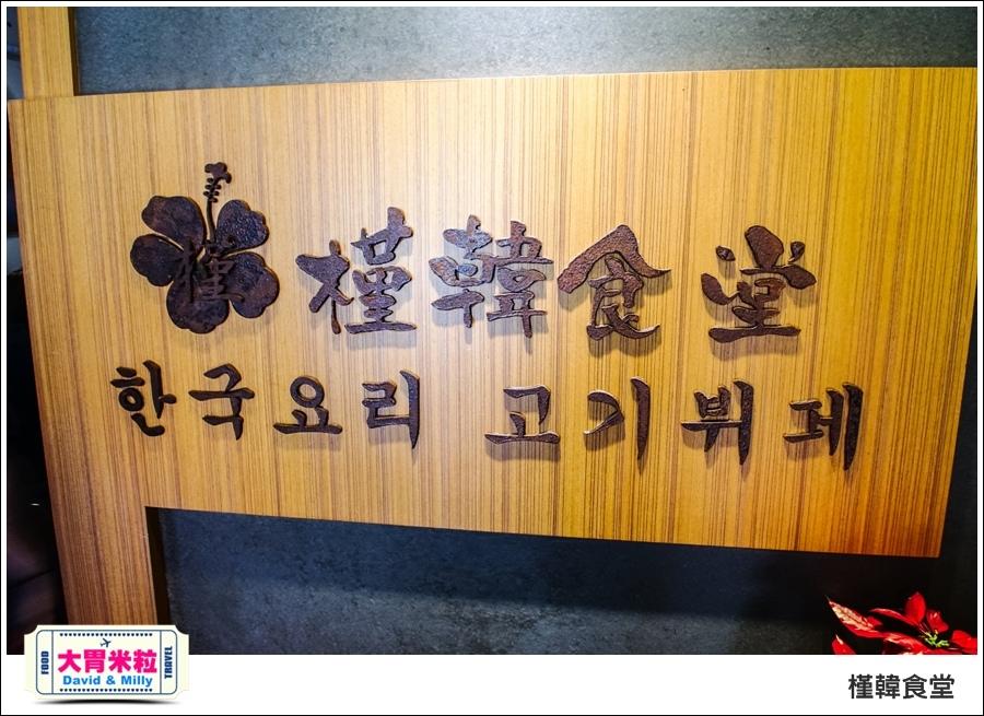 高雄韓式吃到飽推薦@槿韓食堂 平價韓式料理吃到飽@大胃米粒0049.jpg