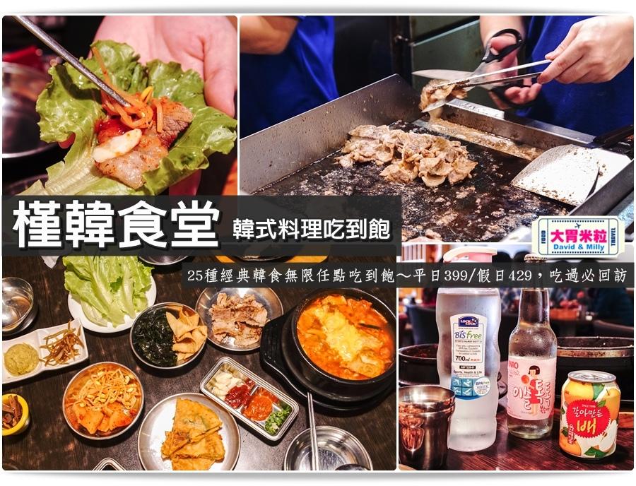 高雄韓式吃到飽推薦@槿韓食堂 平價韓式料理吃到飽@大胃米粒0051.jpg