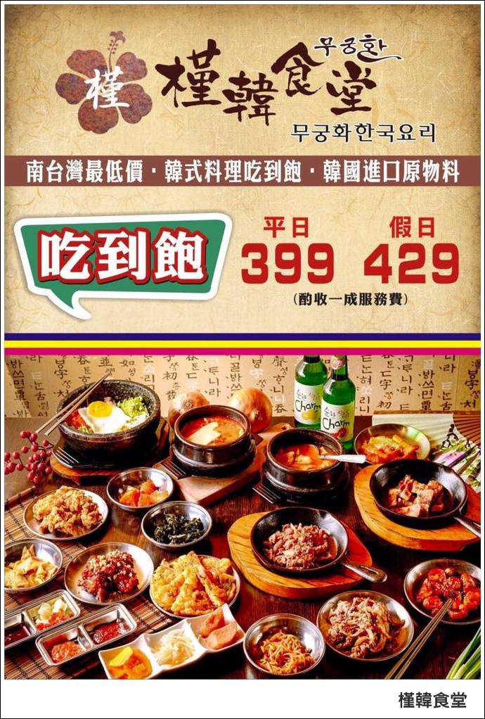 高雄韓式吃到飽推薦@槿韓食堂 平價韓式料理吃到飽@大胃米粒0052.jpg