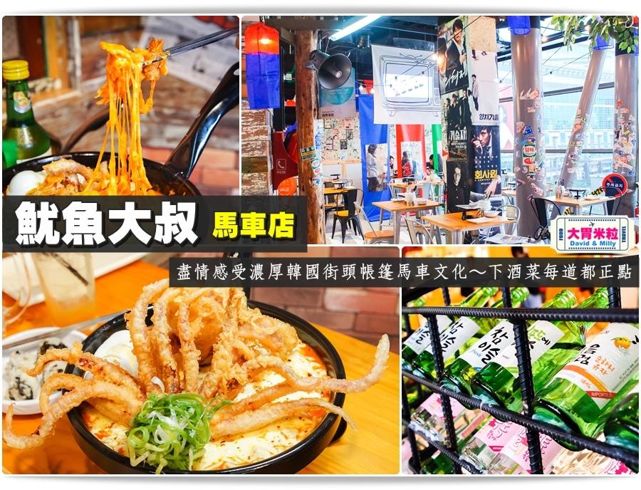 台北韓式料理推薦@魷魚大叔 ATT4FUN 馬車店@大胃米粒0073.jpg