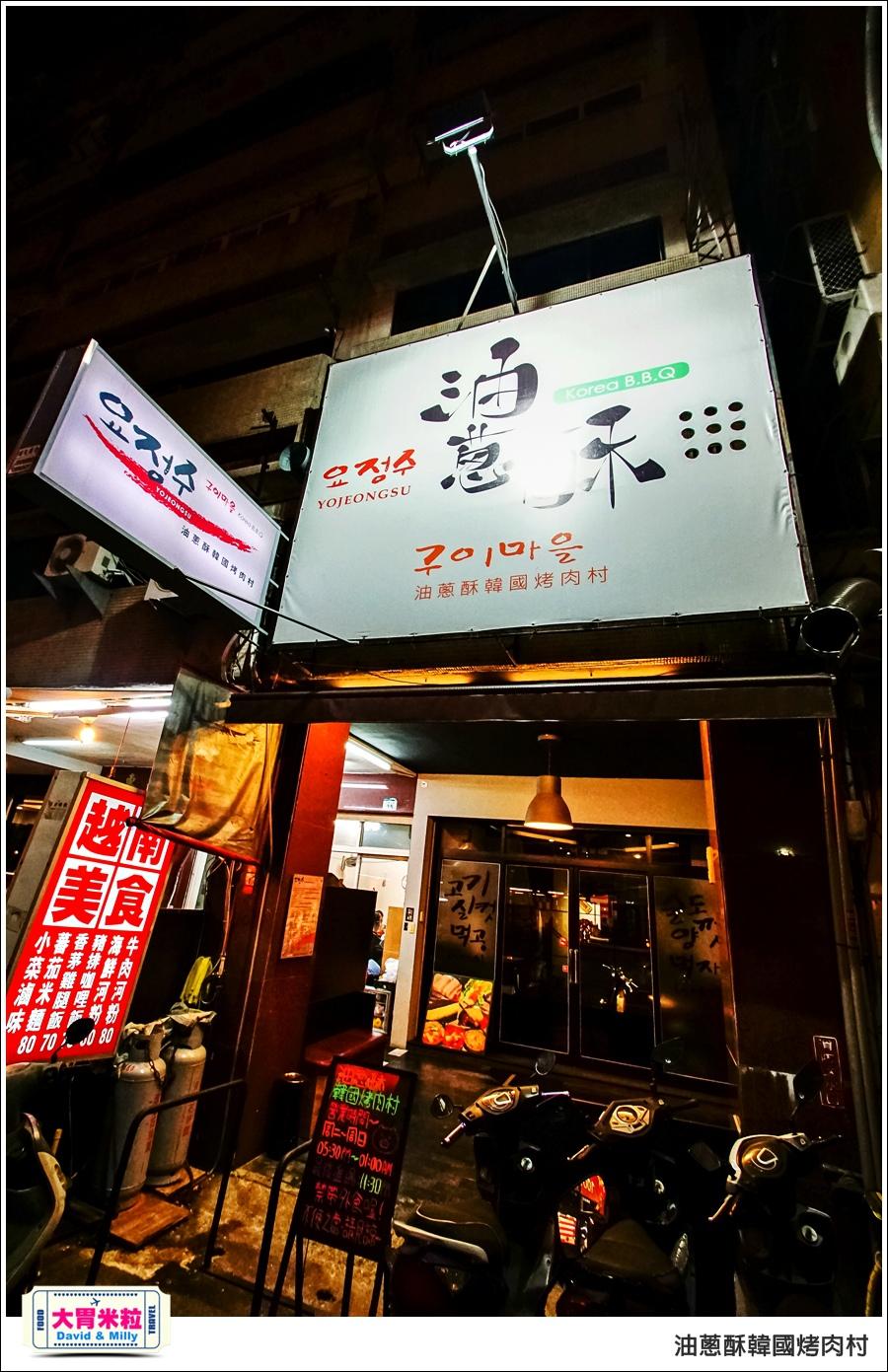 高雄韓式料理推薦@油蔥酥 韓國烤肉村 @大胃米粒0001.jpg