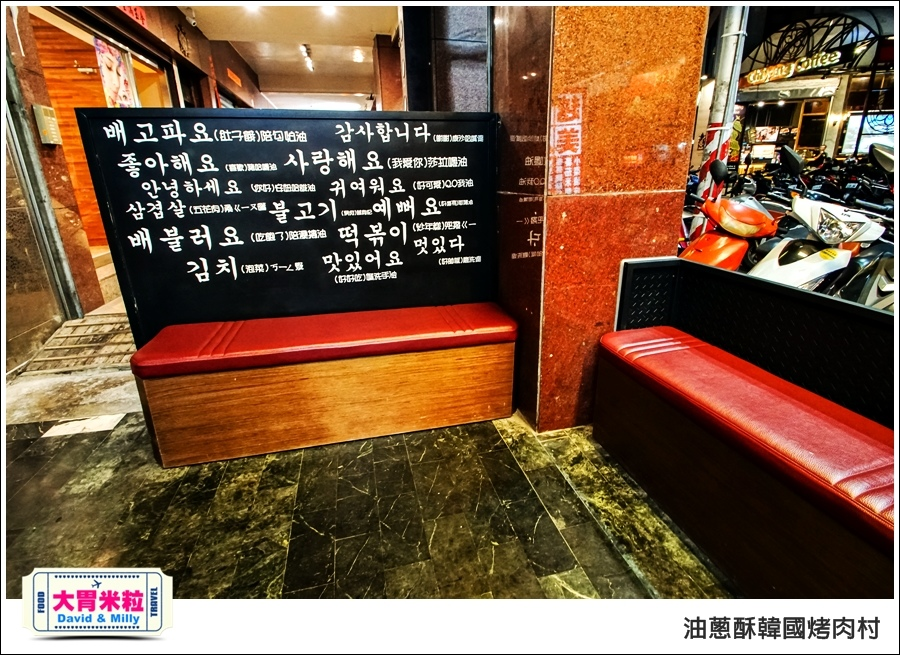 高雄韓式料理推薦@油蔥酥 韓國烤肉村 @大胃米粒0002.jpg