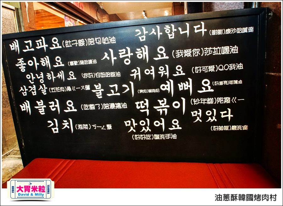 高雄韓式料理推薦@油蔥酥 韓國烤肉村 @大胃米粒0003.jpg