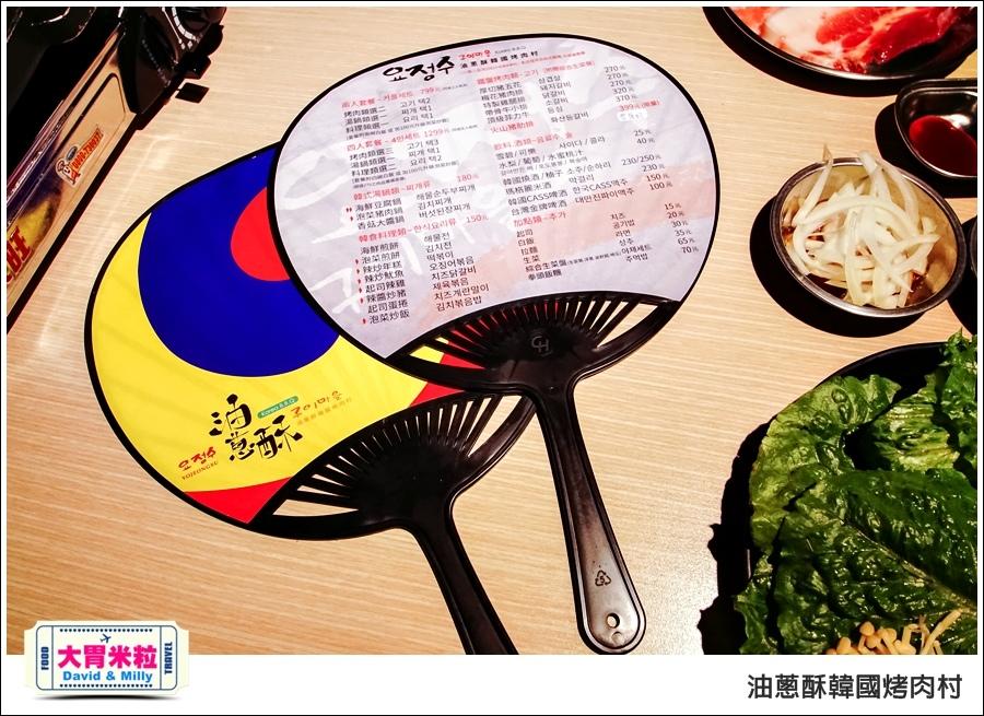 高雄韓式料理推薦@油蔥酥 韓國烤肉村 @大胃米粒0022.jpg