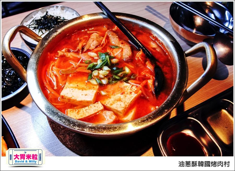 高雄韓式料理推薦@油蔥酥 韓國烤肉村 @大胃米粒0047.jpg