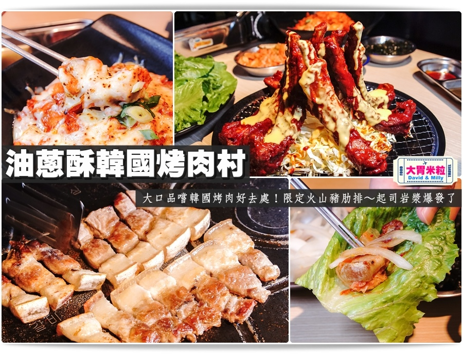 高雄韓式料理推薦@油蔥酥 韓國烤肉村 @大胃米粒0066.jpg
