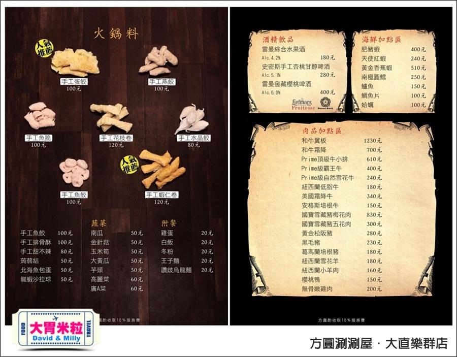 台北涮涮火鍋推薦@平價高級肉專賣店 方圓涮涮鍋大直樂群店@大胃米粒0062.jpg