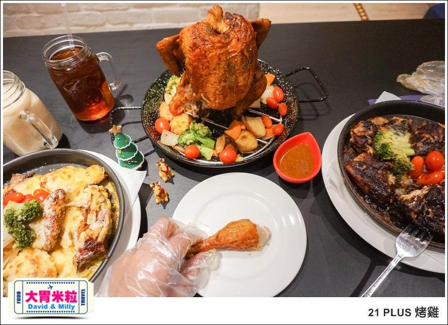 台北烤雞推薦@統一時代百貨 21 PULS烤雞@大胃米粒0030.jpg