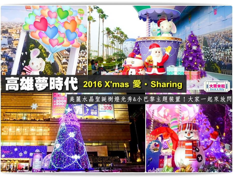 2016聖誕約會景點推薦@高雄夢時代 統一時代百貨 2016聖誕裝置@大胃米粒0098.jpg