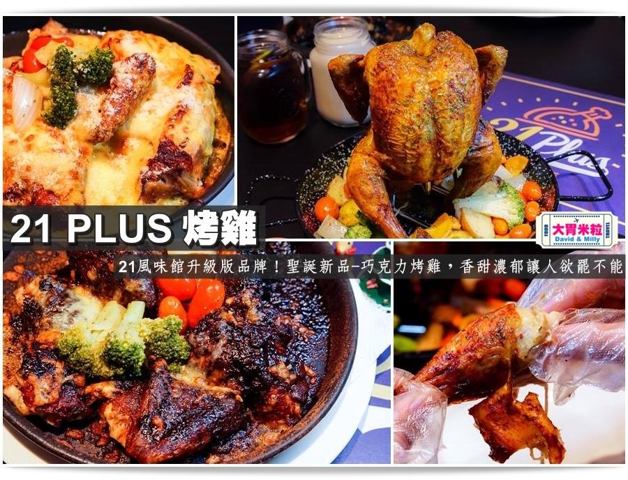 台北烤雞推薦@統一時代百貨 21 PULS烤雞@大胃米粒0035.jpg