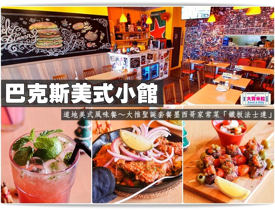 板橋異國料理推薦@BOX巴克斯美式小館 聖誕大餐@大胃米粒0047.jpg