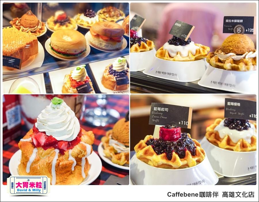 高雄咖啡推薦@ 韓國 Caffebene 咖啡伴 高雄文化店 @大胃米粒 0004.jpg