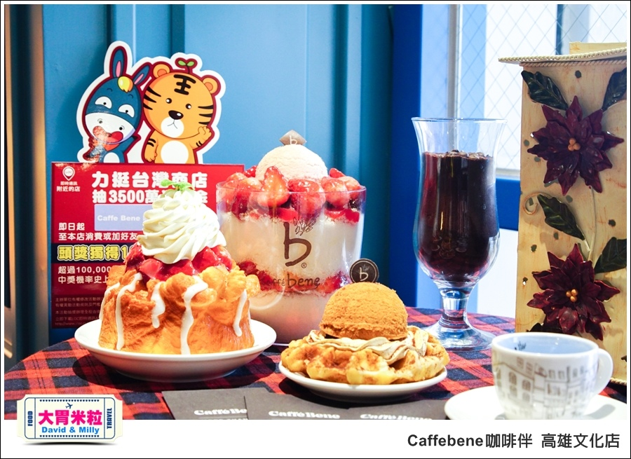 高雄咖啡推薦@ 韓國 Caffebene 咖啡伴 高雄文化店 @大胃米粒 0005.jpg