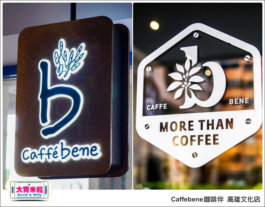 高雄咖啡推薦@ 韓國 Caffebene 咖啡伴 高雄文化店 @大胃米粒 0016.jpg