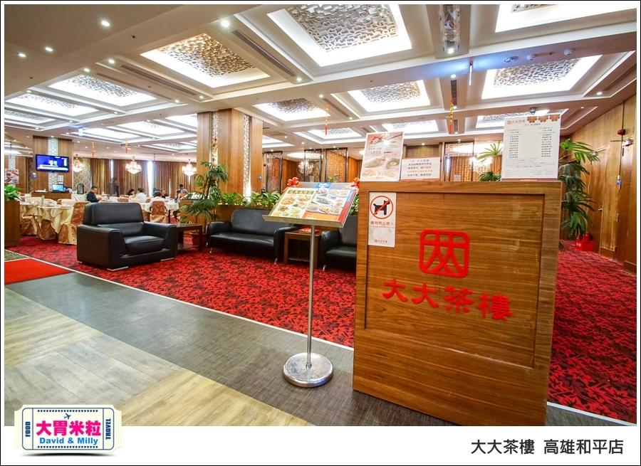 高雄粵菜港式飲茶推薦@ 大大茶樓 高雄和平店 @大胃米粒 0002.jpg