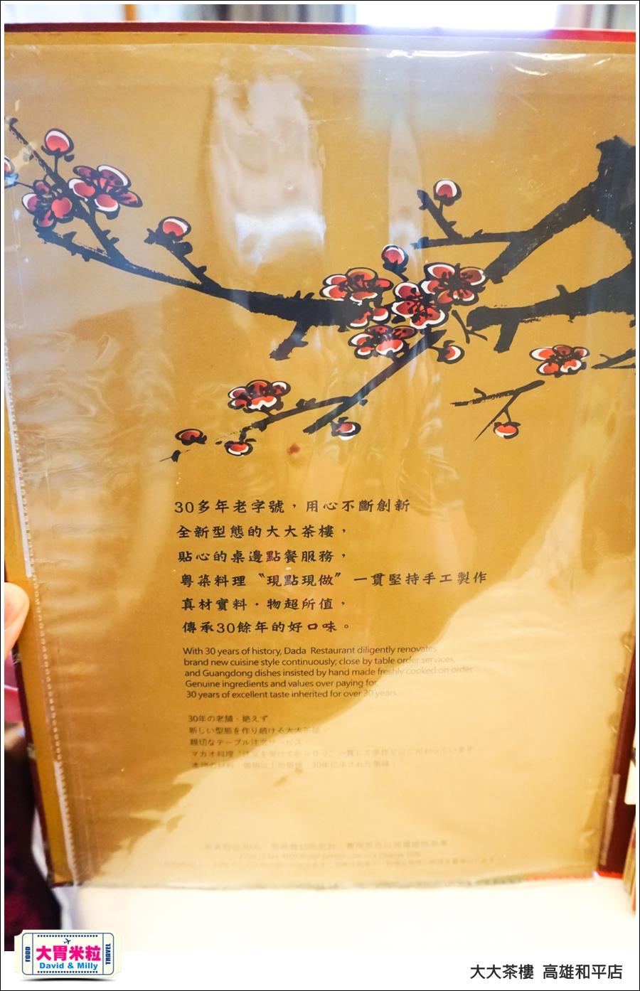 高雄粵菜港式飲茶推薦@ 大大茶樓 高雄和平店 @大胃米粒 0008.jpg