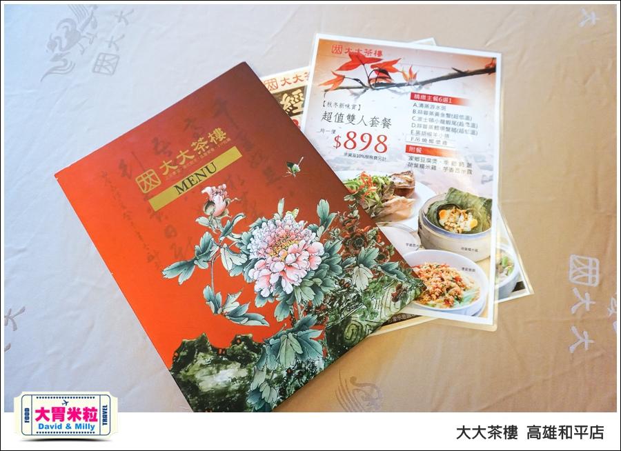 高雄粵菜港式飲茶推薦@ 大大茶樓 高雄和平店 @大胃米粒 0007.jpg