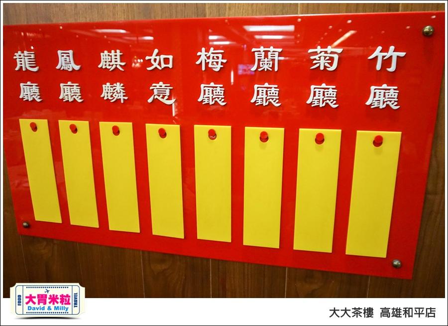 高雄粵菜港式飲茶推薦@ 大大茶樓 高雄和平店 @大胃米粒 0058.jpg