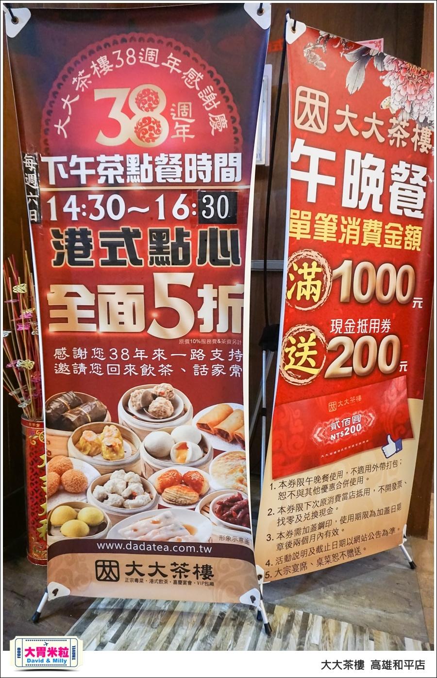 高雄粵菜港式飲茶推薦@ 大大茶樓 高雄和平店 @大胃米粒 0062.jpg