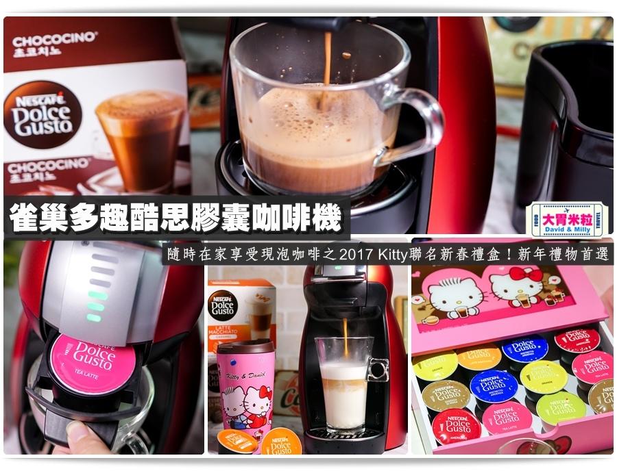 咖啡機推薦@雀巢 Dolce Gusto 多趣酷思膠囊咖啡機@大胃米粒 0064.jpg