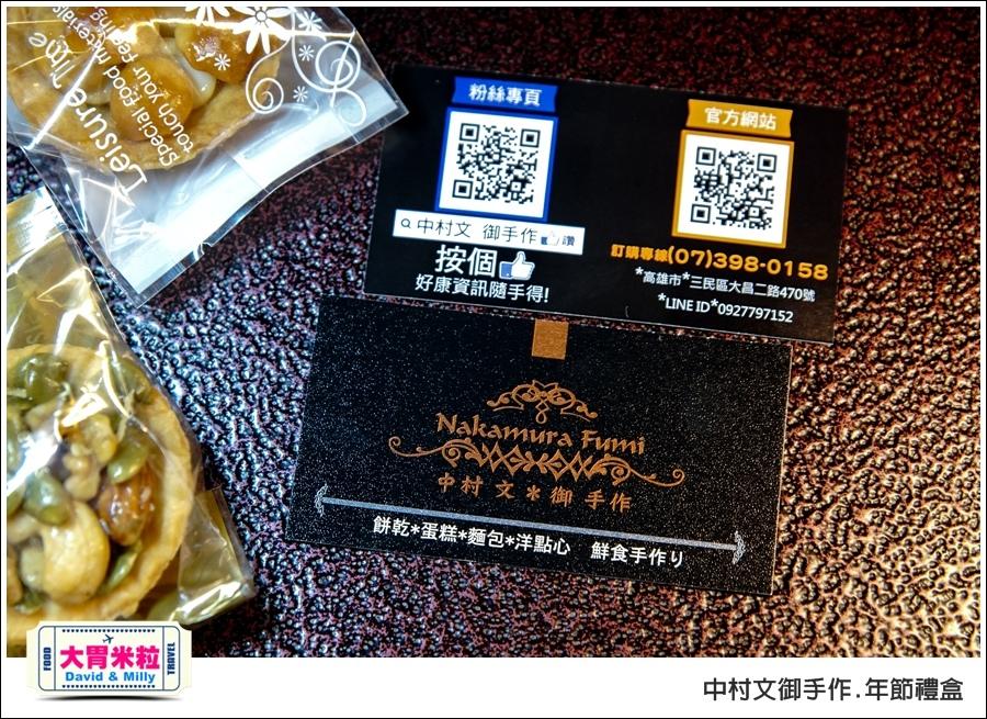 高雄手作麵包餅乾推薦 @中村文御手作年節禮盒@大胃米粒 0038.jpg