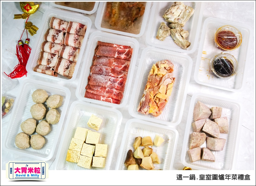 宅配年菜禮盒推薦@這一鍋 火鍋宅配年菜禮盒@大胃米粒 0008.jpg