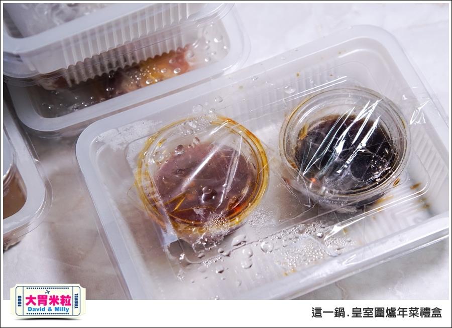 宅配年菜禮盒推薦@這一鍋 火鍋宅配年菜禮盒@大胃米粒 0016.jpg