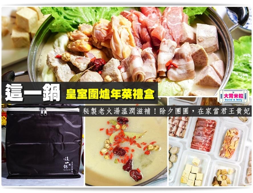 宅配年菜禮盒推薦@這一鍋 火鍋宅配年菜禮盒@大胃米粒 0037.jpg