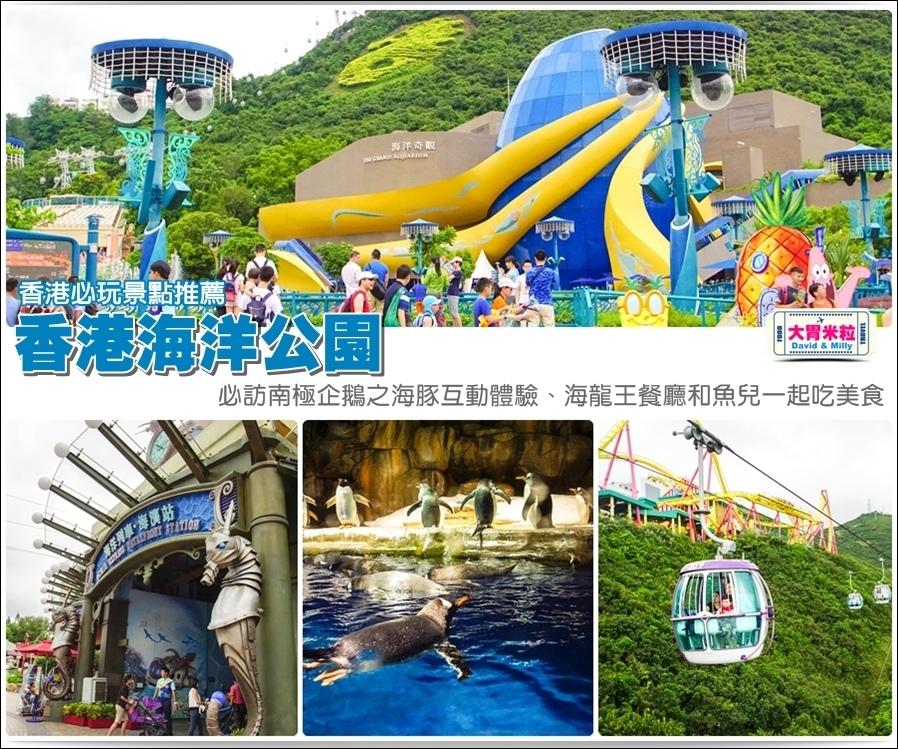 2016香港自由行@香港海洋公園@大胃米粒 0067.jpg