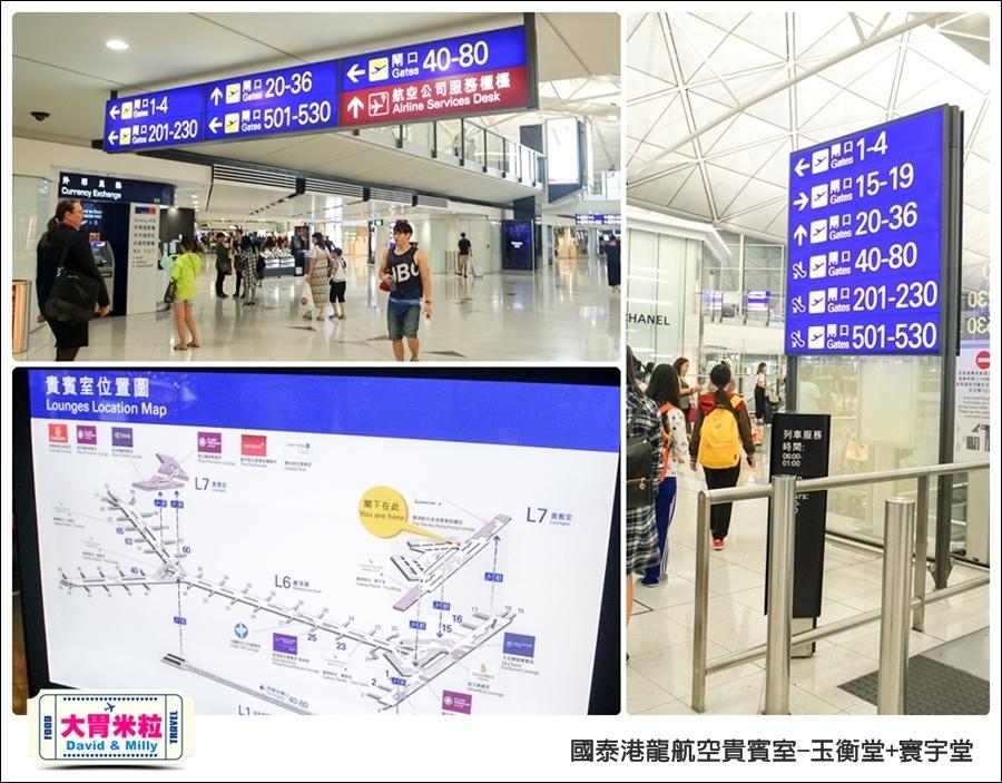 香港國際機場-國泰港龍航空-玉衡堂商務艙貴賓室@大胃米粒 0007.jpg