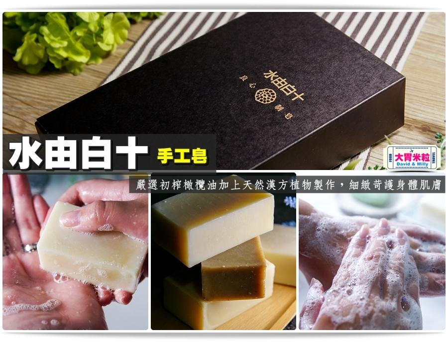 手工皂推薦@水由白十良心製皂-手工皂@大胃米粒 036.jpg