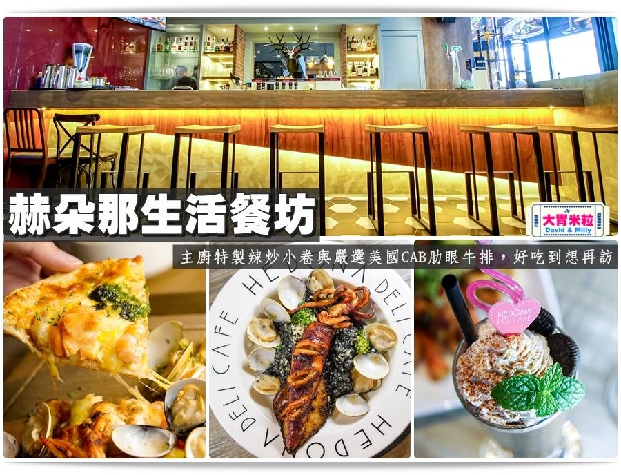 高雄義式餐廳推薦@赫朵那生活餐坊@大胃米粒 059.jpg