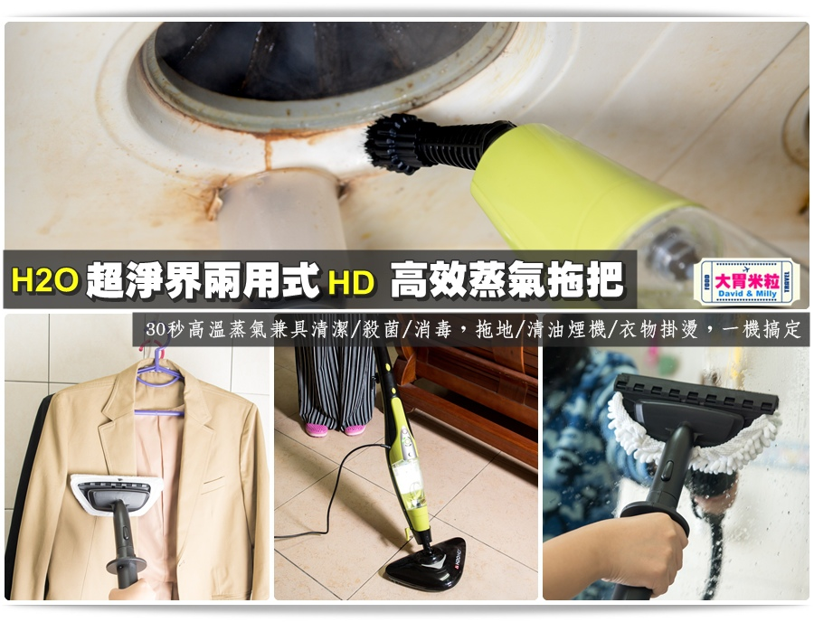 蒸氣拖把推薦@萬達康-H2O超淨界兩用式HD高效蒸氣拖把@大胃米粒 048.jpg