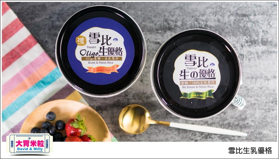 生乳優格推薦@雪比牧場-雪比生乳優格+雪比無糖優格@大胃米粒 001.jpg