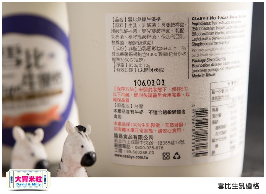 生乳優格推薦@雪比牧場-雪比生乳優格+雪比無糖優格@大胃米粒 004.jpg