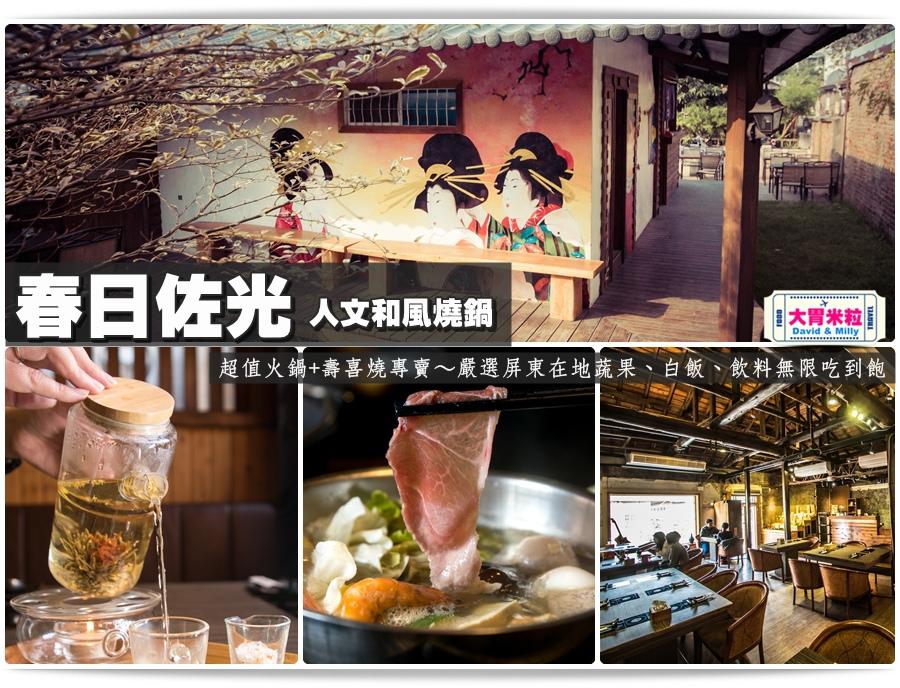 屏東勝義巷餐廳推薦@春日佐光壽喜燒@大胃米粒 063.jpg