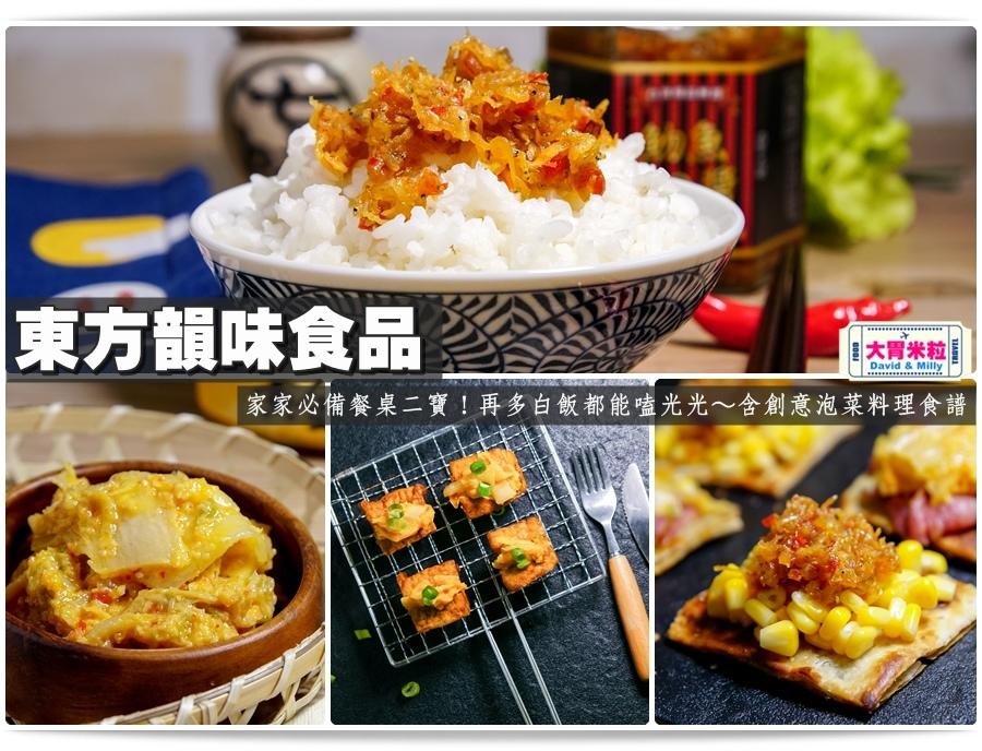 宅配黃金泡菜XO醬推薦 @東方韻味黃金泡菜+XO醬@大胃米粒 0030.jpg
