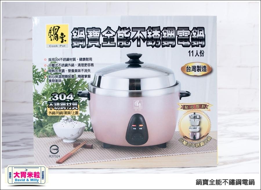 不鏽鋼電鍋推薦@鍋寶不鏽鋼電鍋 粉紅色 @大胃米粒_001.jpg