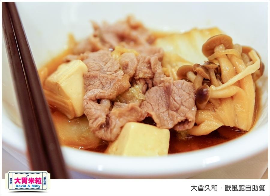 台北自助餐推薦@2017大倉久和歐風館自助餐廳@大胃米粒_072.jpg