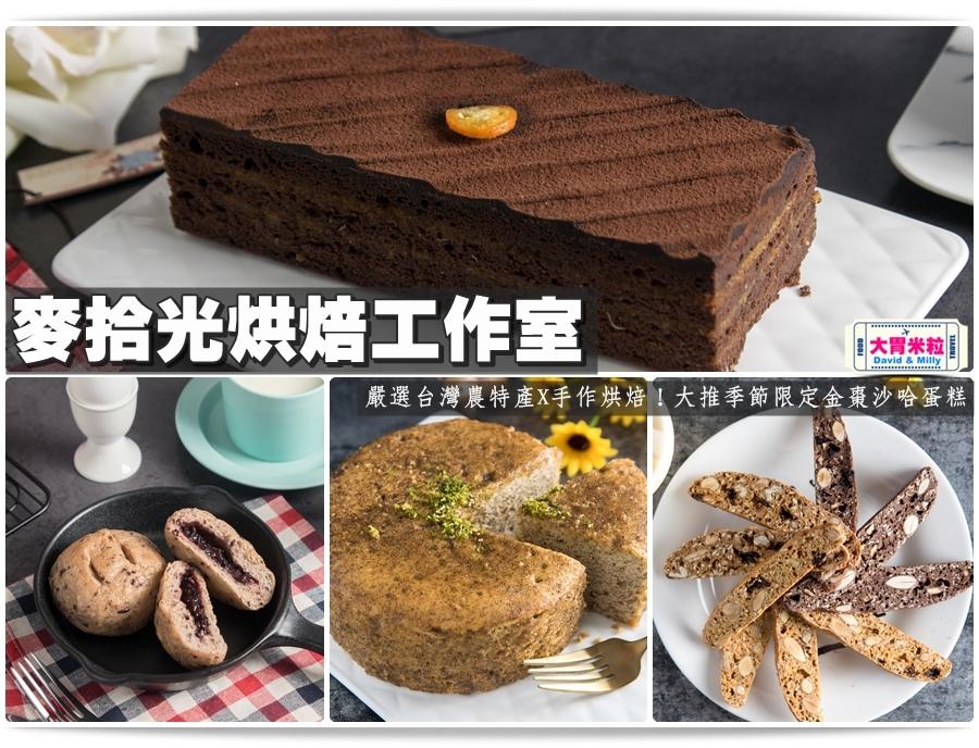 宅配蛋糕推薦@宜蘭麥拾光烘焙工作室@大胃米粒_037.jpg