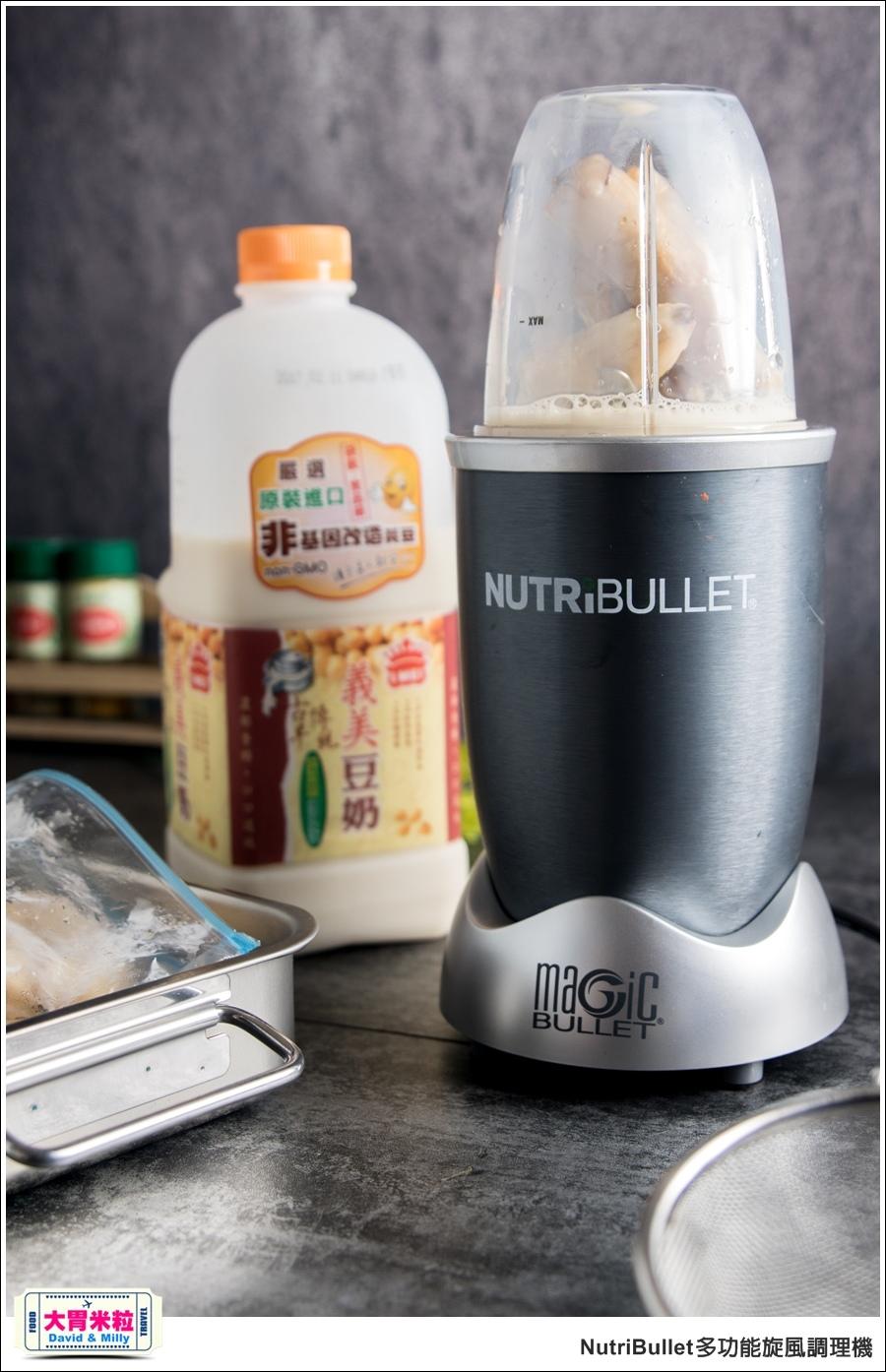 食物調理機推薦@美國NutriBullet高效精萃多功能旋風調理機@大胃米粒_023.jpg